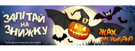 Акція Halloween 2020